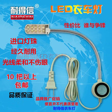 1pcs/lot D10C-0.5W led sewing machine lamp, industrial sewing light, table light, working lamp, AC110V220V380V(China (Mainland))