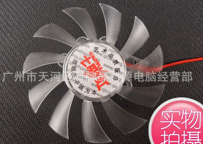 6 leaf 6cm seven rainbow card single fan Wan Nengkong graphics card cooling fan 9800GT graphics card fan(China (Mainland))