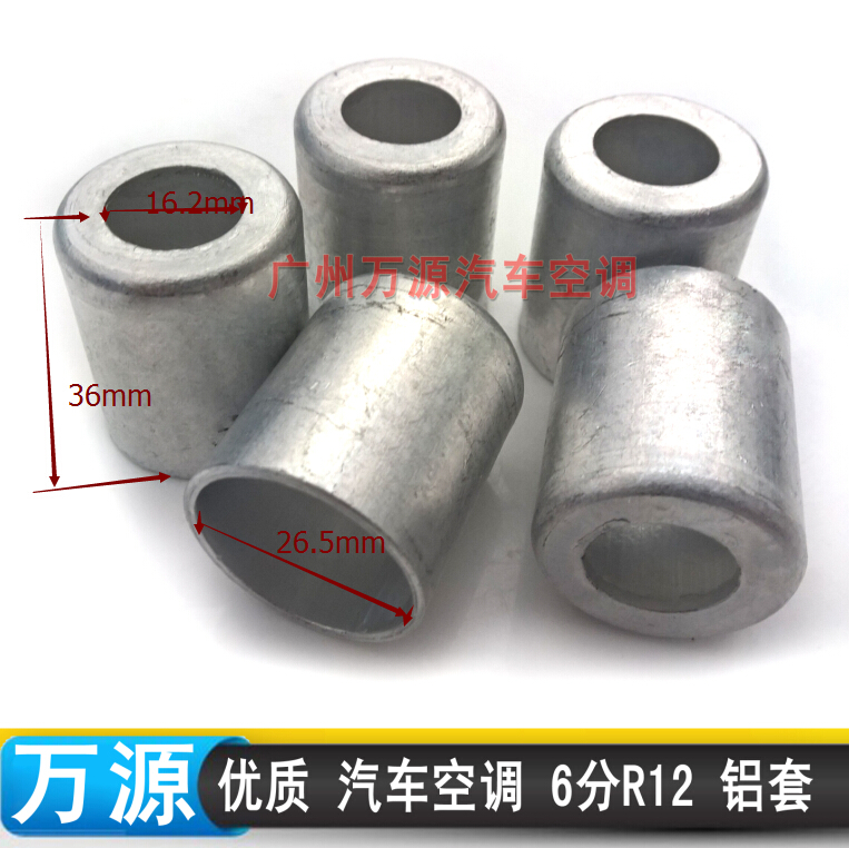 20PCS Automotive air conditioning hose connector aluminum fittings sleeve, fittings aluminum cap Auto ac Repair Parts(China (Mainland))