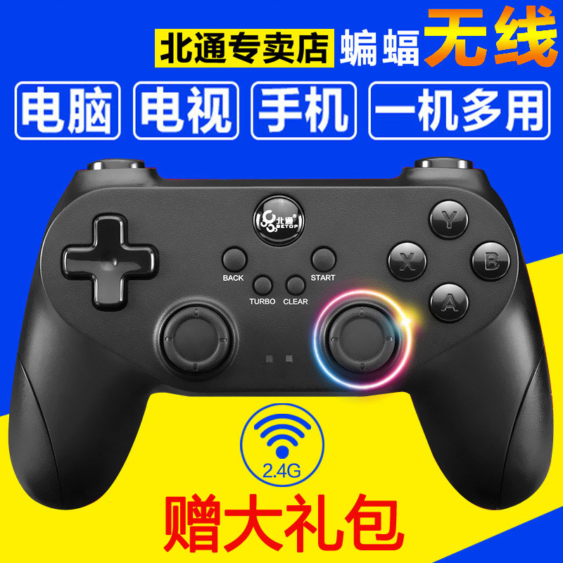 Curved d2 wireless game controller pc computer cf mobile phone magic box tv free shipping(China (Mainland))