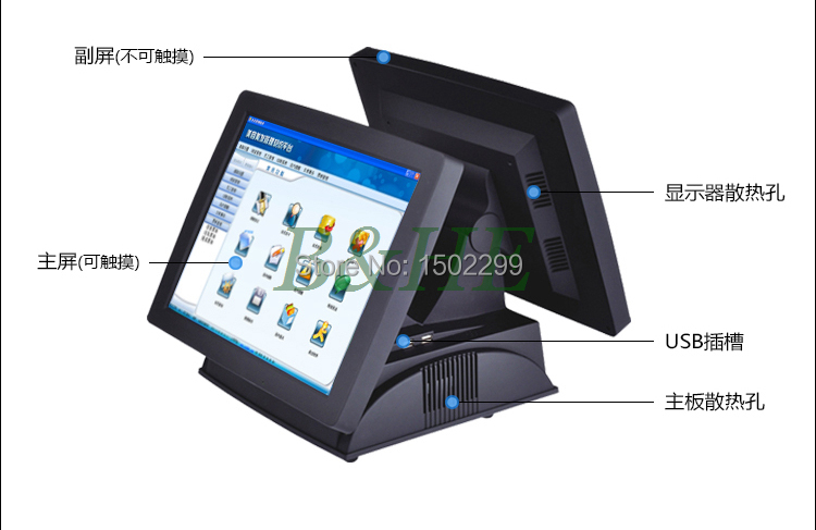 High Quality&New Dual Screen Rotatable Adjustable 15 Inch Touch POS System DDR3 1GB 15 TFT LCD Touch Screen 1024*768(China (Mainland))