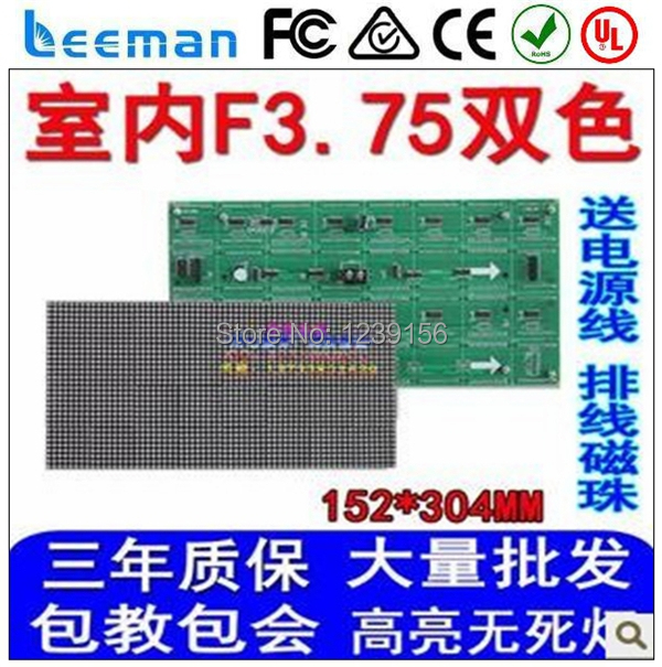 2018 2017 Leeman Sinoela P4.75/p4 Industrial display rgb low energy LED dot matrix display(China (Mainland))