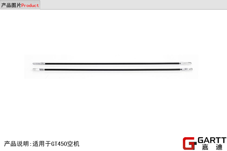 Freeshipping GARTT (3 pieces/lot) GT450 CF Tail Support Rod 100% compat Align Trex 450(China (Mainland))