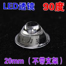 Aquarium 90 stentless bare transparent mirror lens high power led lamp beads special condenser lens diameter 20mm(China (Mainland))