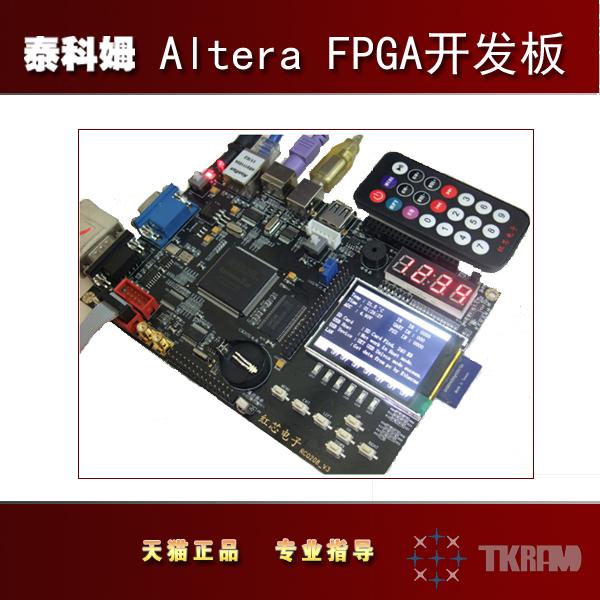 Altera fpga development board learning board adda nios color usb(China (Mainland))