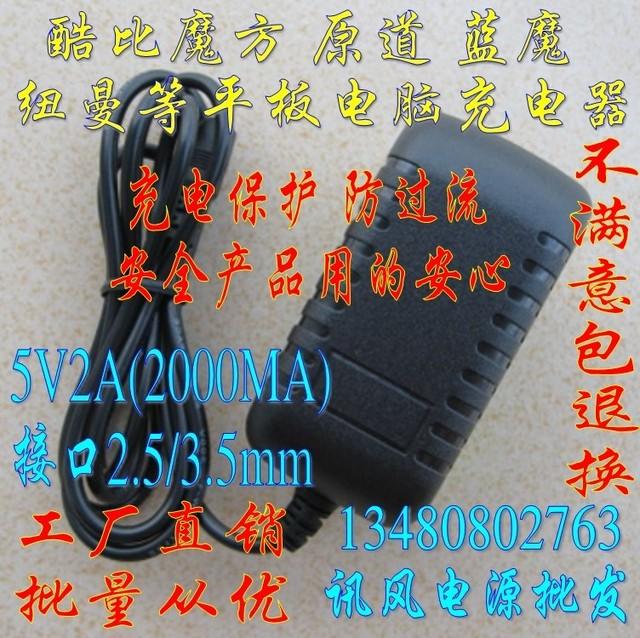 Tablet charger 5v2a k8gt n50n10n12 w3 k9t7p7 newman blue