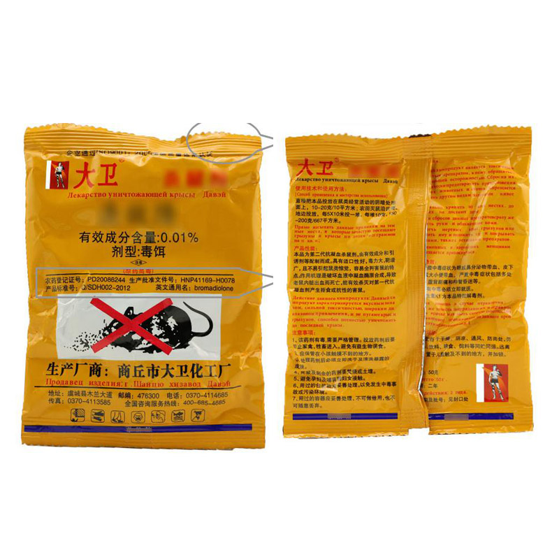 1Bags/Lot Dawei Brand Profesional Mouse & Rat Poison Killing Bait 50g Per Sachet 50g/bag MD109a(China (Mainland))