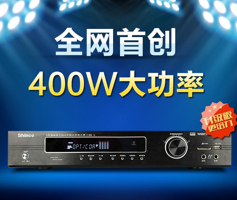 Shinco shinco v-863 amplifier ape 5.1 digital amplifier hifi high power 400w<br><br>Aliexpress