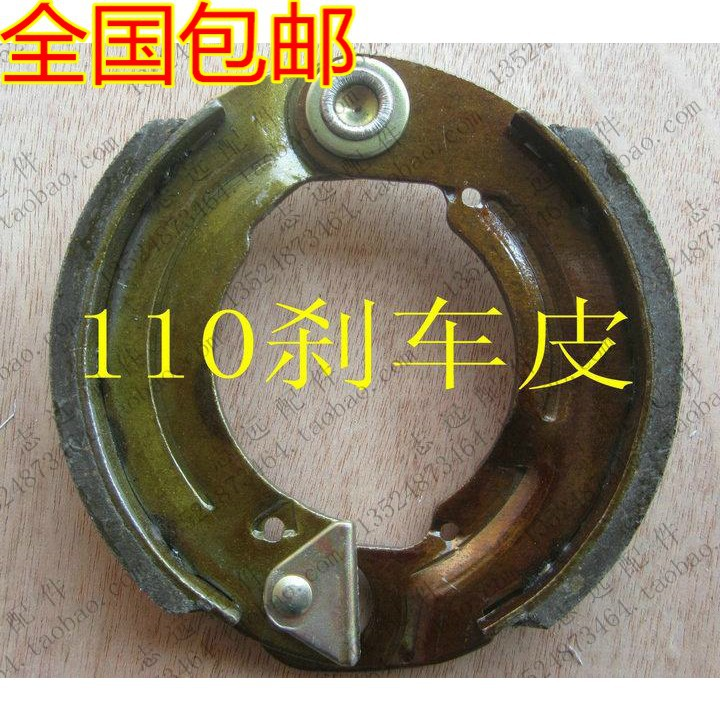 National electric car brake pads 110 iron brake blocks up the car battery up gates block the hub brake shoe(China (Mainland))