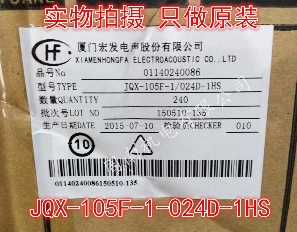 Hongfa JQX relay - 105 - f - 1-024 - d - 1 hs HF105F - 1-024 - d - 1 hs 4 feet normally open 30 a<br><br>Aliexpress