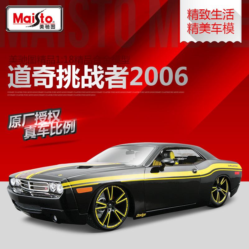 Maisto speed and passion 7 Dodge Challenger 2006 Dodge simulation 1:18 original alloy model car