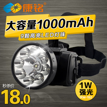 Kang Ming LED headlamp glare charging long-range outdoor hunting fishing night fishing Searchlight waterproof lead acid miner w(China (Mainland))