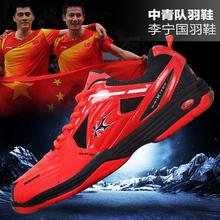 2015 neue Ankunft Original Li Ning herren Badminton Schuhe Leicht Und Atmungsaktiv Sport Trainingsschuhe(China (Mainland))