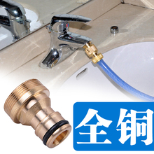 3 X New Metal  ADAPTER CONNECTORS for faucet water supply car wash water gun  Free shipping by Post Air Mail(China (Mainland))