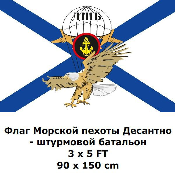 Russian Marines Paratrooper Flag 90 x 150 cm Polyester Navy Jack Russia Marines Infantry Assault Battalion Flags And Banners(China (Mainland))