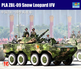 Trumpeter HB military tank model 82486 Chinese ZBL-09 infantry fighting vehicles(China (Mainland))