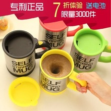 Novelty self stirring coffe mug