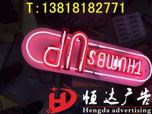 Neon glow word custom manufacturers selling custom in Shanghai(China (Mainland))