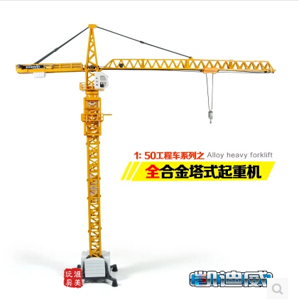 Tower cranes 1:50 Alloy Engineering Cars model metal diecast Large crane 625017 KDW Exquisite gift kids toy City Building Series(China (Mainland))