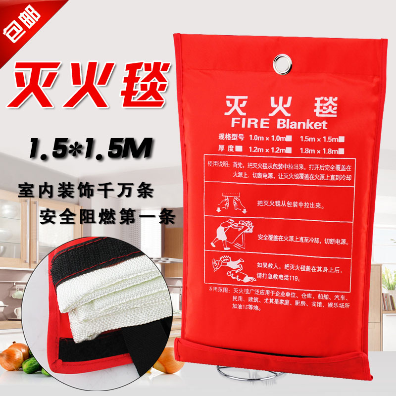 Household fire blanket 1.5 m * 1.5 m glass fiber fire board fire escape fire certification genuine mail
