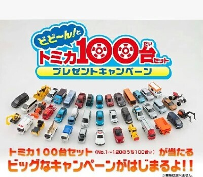 1:67 TOMY Tomica Toy Alloy TOMICA cars miniatures Scale models Brinquedos for High speed car building Hobby kids toys wholesale(China (Mainland))