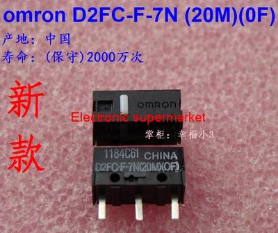 10 Pcs/lot micro switch D2FC-F-7N mouse button fretting Click ten million times(China (Mainland))