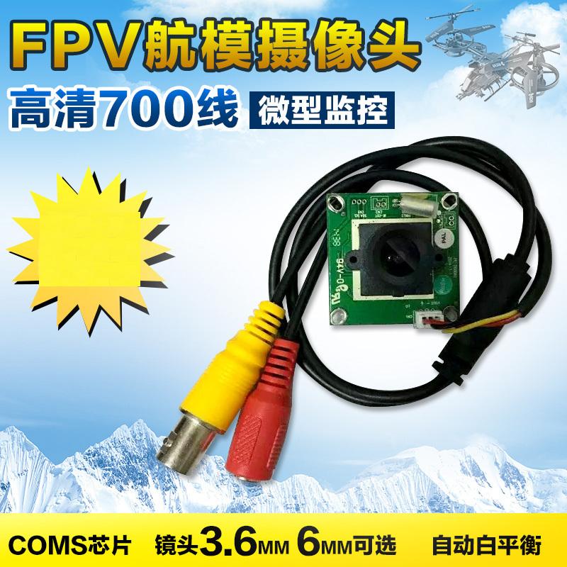 New Miniature surveillance camera HD FPV  700 line camera mini camera FPV model aircraft aerial Free Shipping