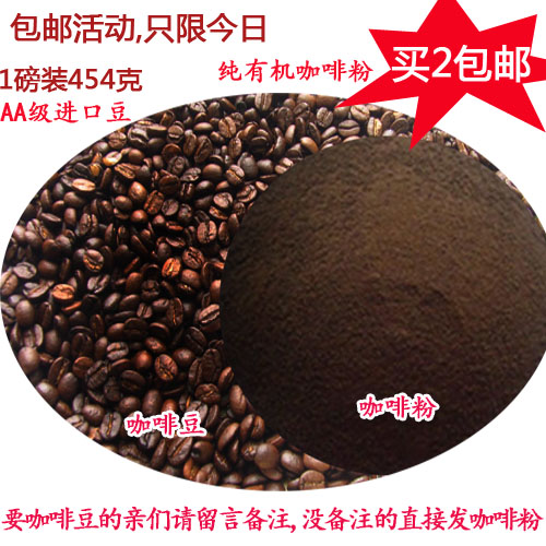 Free shipping 454g Coffee enteroclysm detox organic coffee beans powder automatic green slimming coffee beans new