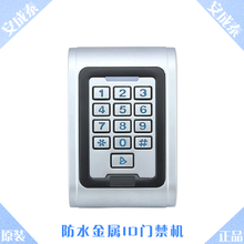The new waterproof metal ID access control , ID reader , ID card reader, access one machine
