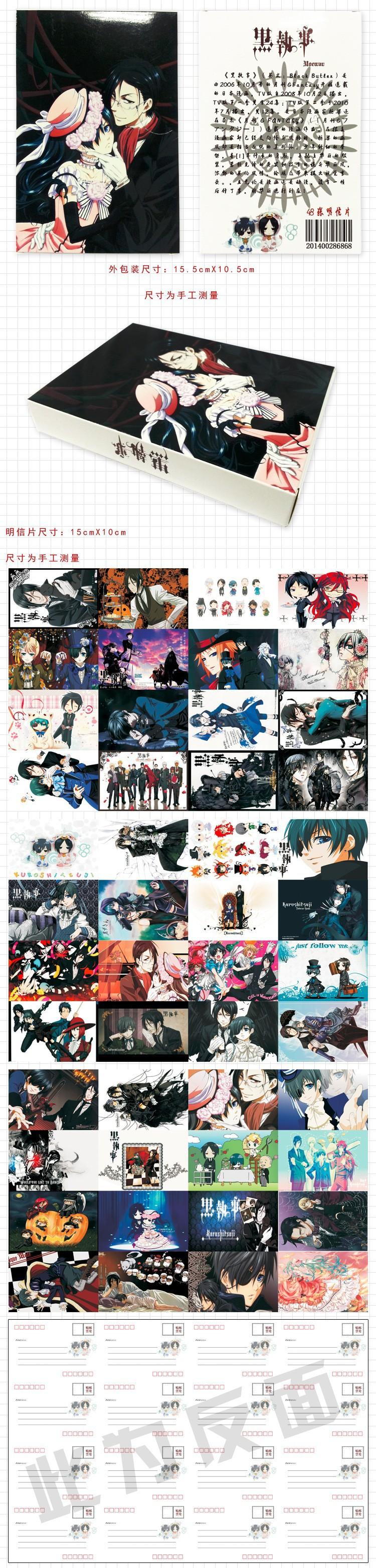 Поздравительная открытка H&L 48 .  Kuroshitsuji