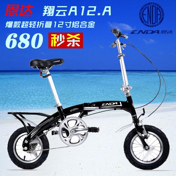 Free Shipping 2014 New Full enda 12 ultra-light aluminum alloy folding bicycle a12 . a(China (Mainland))