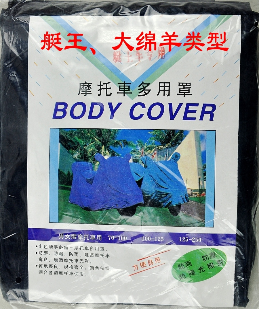 Motorcycle Electric bicycle scooter motorcycle cover car cover car covers car waterproof sunscreen(China (Mainland))