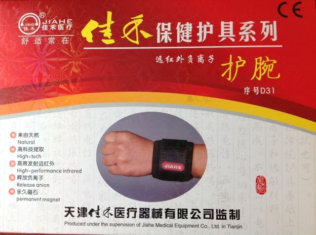 2pcs Jiahe d31 wrist support far infrared negative ion wrist support tourmaline self-heating wrist support a pair of safety(China (Mainland))