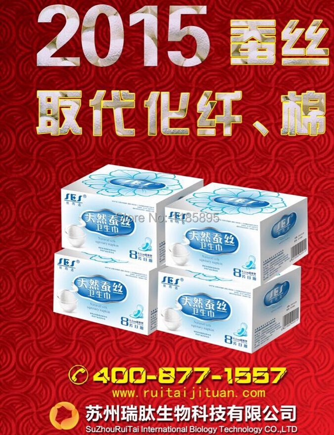 The new 2015 SES authentic 100% pure natural silk daily Ultra-thin breathable sanitary napkin without fluorescent agent(China (Mainland))