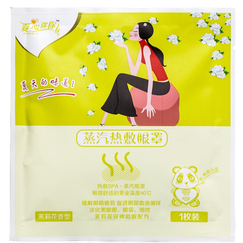 Health Care Eye Massage 2 Bags Steam Eye Mask Jasmine Fragrance Warm Generating Moisturizing Dark Eyes Warmer Patch