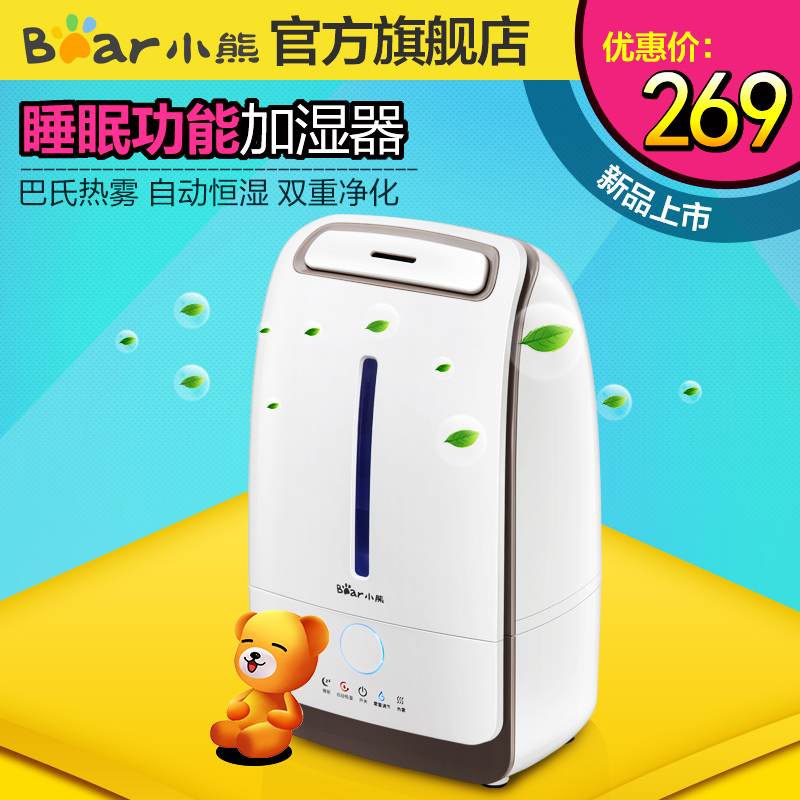 The intelligent humidity humidifier hot mist bedroom 5L air purifier mute essential oil JSQ B50G2