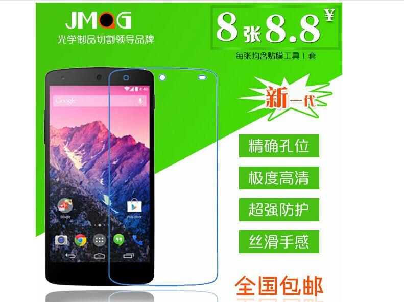 8 x Matte Anti-glare Anti glare Screen Protector Film Guard Cover For Google LG E980 Nexus 5 G D820 D821 Nexus5(China (Mainland))