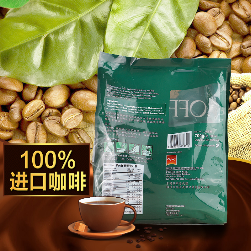 Coffee coffee royal three in espresso instant coffee 700g skgs