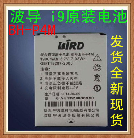 Battery For Waveguide mobile phone battery BH-P4M i9 package(China (Mainland))