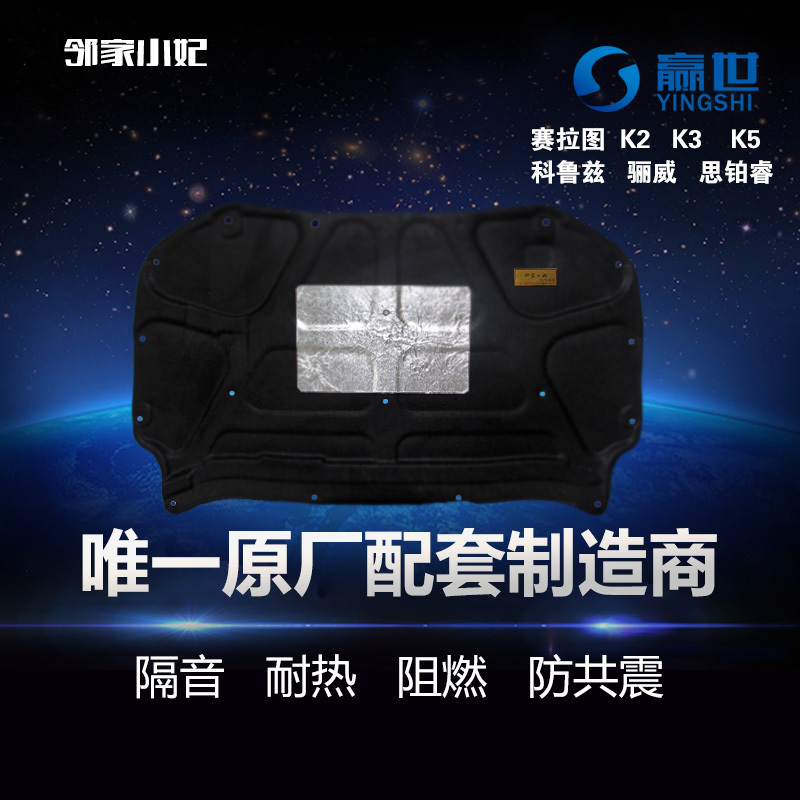 For kia cerato new the old K2 / K3 / K5 car special noise insulation cotton, free shipping(China (Mainland))