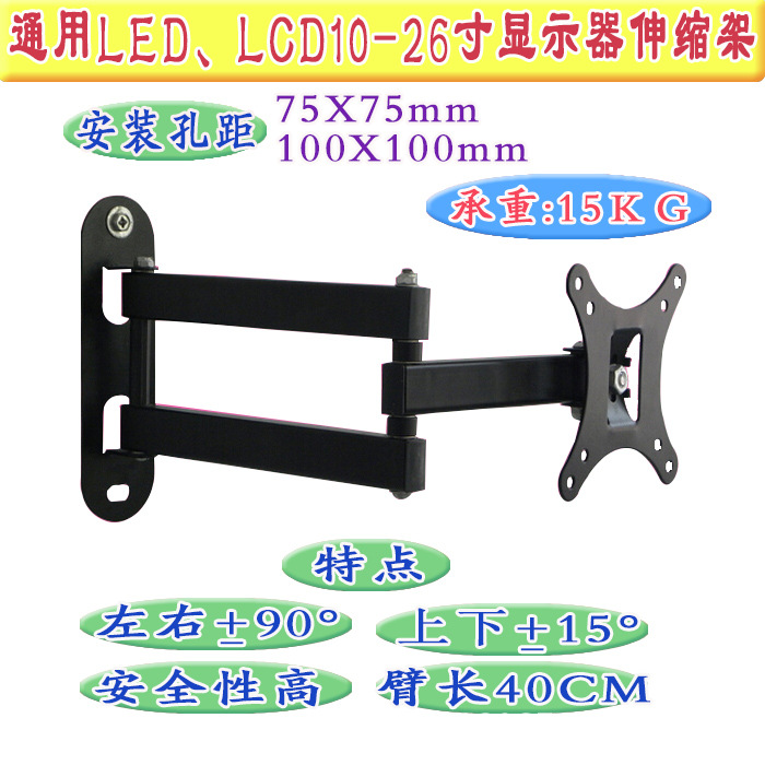 2015 New Arrival New 14-22-24-27 Inch Lcd/led Lcd Tv Display Rotary Telescopic Hanger Bracket(China (Mainland))