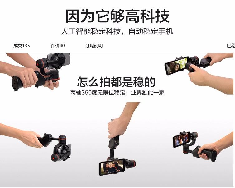 Wenpod SP2 Smartphone Gimbal Stabilizer Handheld Gimbal 360 Degree for Brand Smart phone Star Burst Models Outdoors Phone Holder
