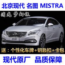Original factory Beijing HYUNDAI name figure HYUNDAI MISTRA 1:18 model alloy car