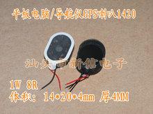 5pcs/lot Tablet PC / GPS navigator 14,201 watt 8 ohm speaker 8R1W 1W 8R 14 * 20 * 4mm thick 4MM