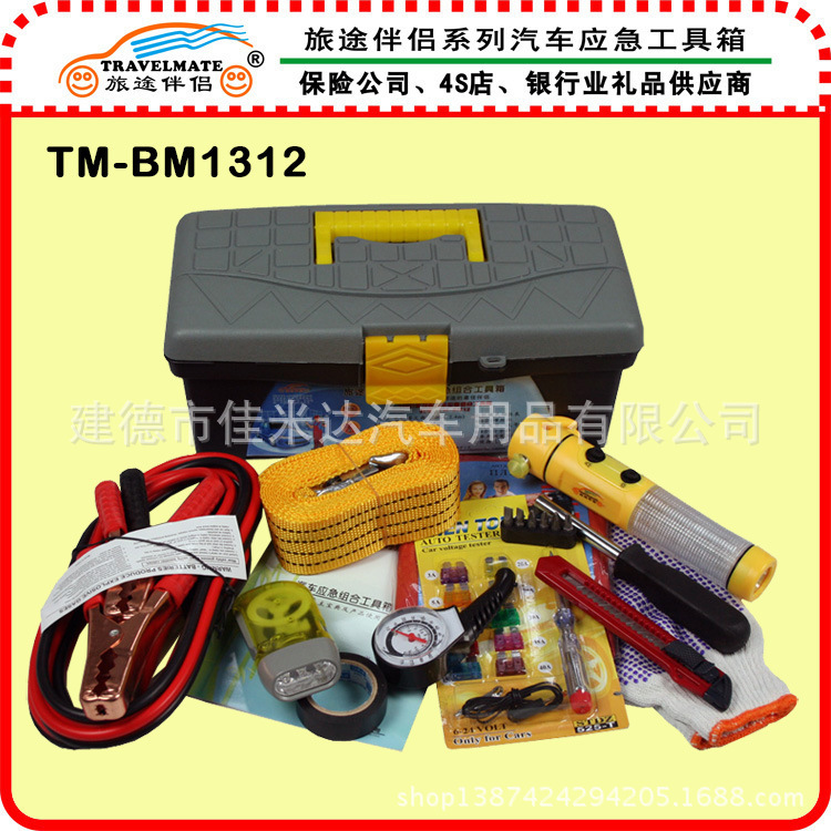 Travel companion 12-in-1 combination of automotive safety emergency kit outdoor first aid kit 4S shop gift(China (Mainland))