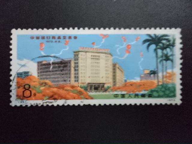 [1909] China Stamp N95 The Chinese Export Commodities Fair, 1973 ,used set(China (Mainland))