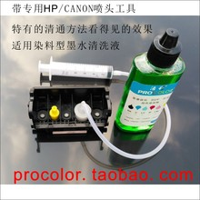 High Quality Hot 100ml Printer head cleaning liquid Dye ink clean solution For Canon/HP/Lexmark ink cartridge Printers with tool