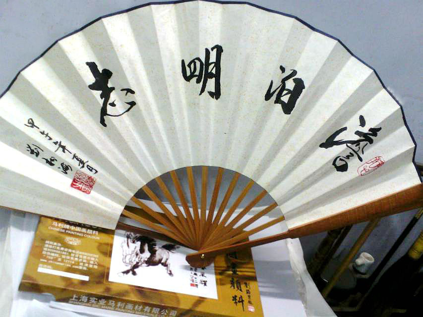 2015 HOT Chinese calligraphy sell lots of folding fan(live a simple life,showing one's goal in life)(China (Mainland))