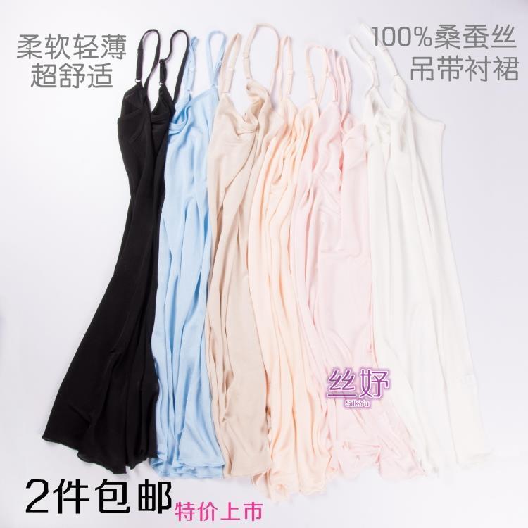 Silk slip mulberrysilk basic skirt at home casual spaghetti strap nightgown comfortable soft one-piece dress(China (Mainland))