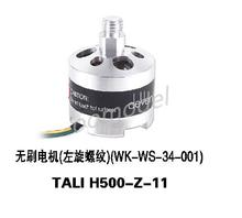 Walkera Tali H500-Z-11 Left Hand Thread Tali H500 Brushless Motor Walkera TALI H500 parts Free Track Shipping(China (Mainland))